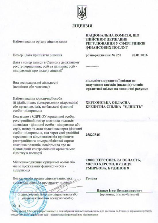 ліцензії спілки Єдність