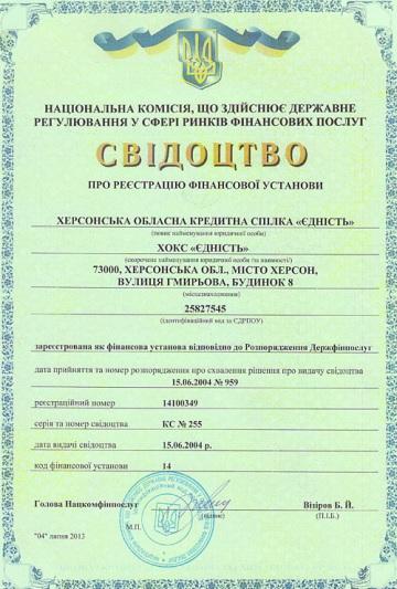 Свідотство про реєстрацію фінансової установи