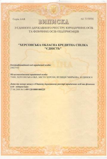 Виписка з єдиного державного реєстру